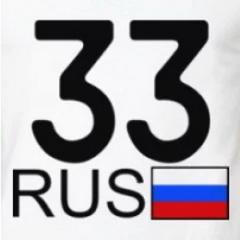 Виктор_33rus